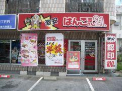 店舗写真3