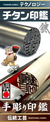 チタン・手彫り印鑑