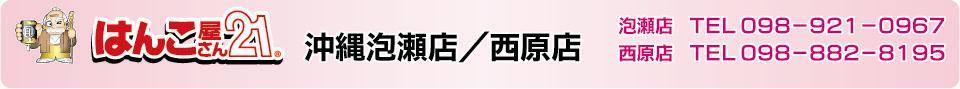 【はんこ屋さん21 沖縄泡瀬店/西原店】