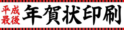 平成最後の年賀状印刷